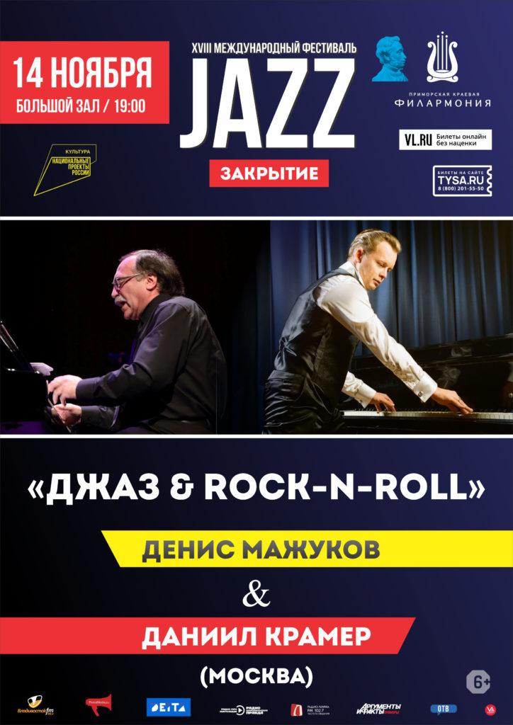 14 ноября XVIII  Международный Джазовый фестиваль во Владивостоке Закрытие «Джаз&Рок-н-Ролл»  Денис Мажуков & Даниил Крамер (Москва)