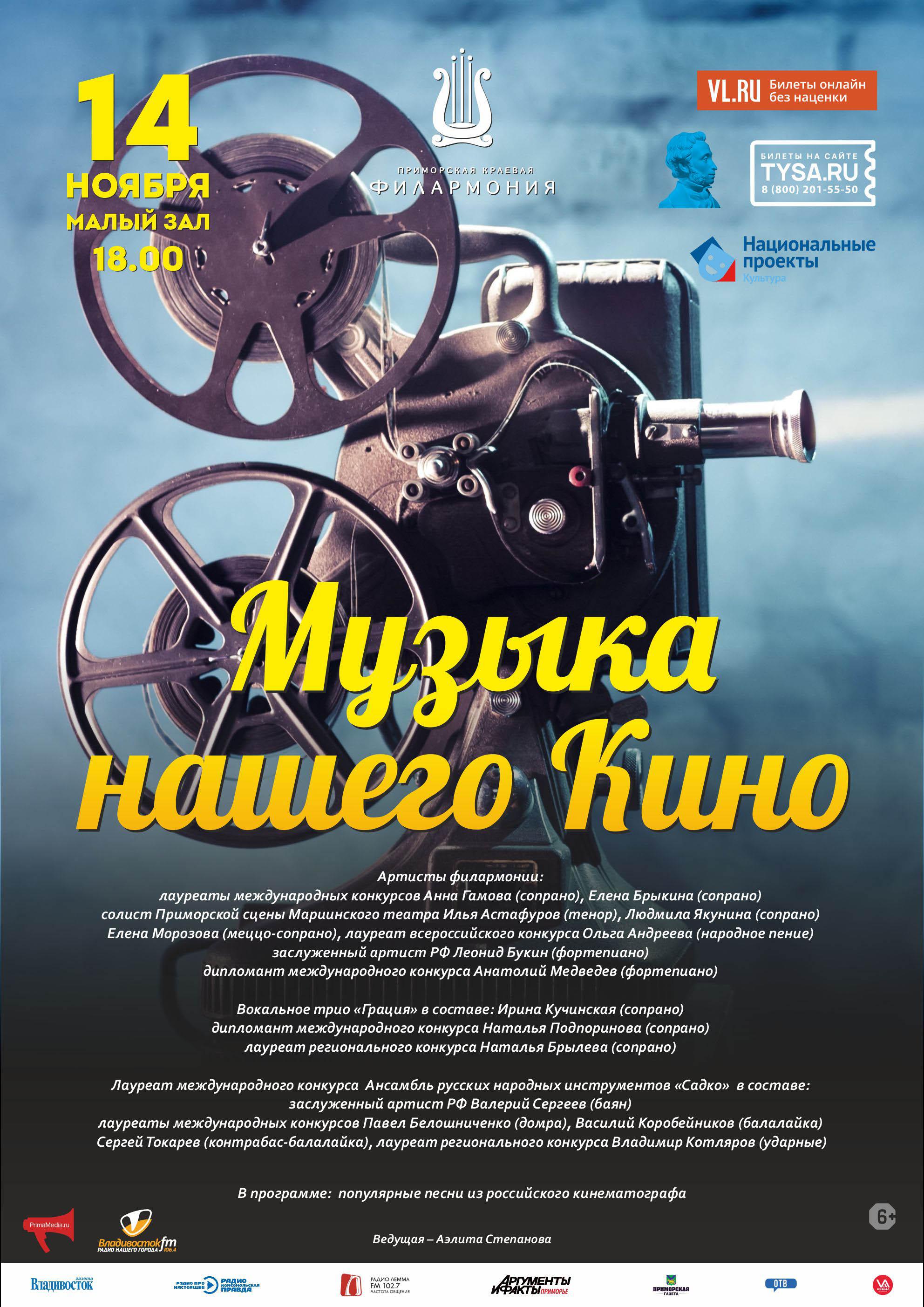 14 ноябряКонцертная программа «Музыка нашего Кино»