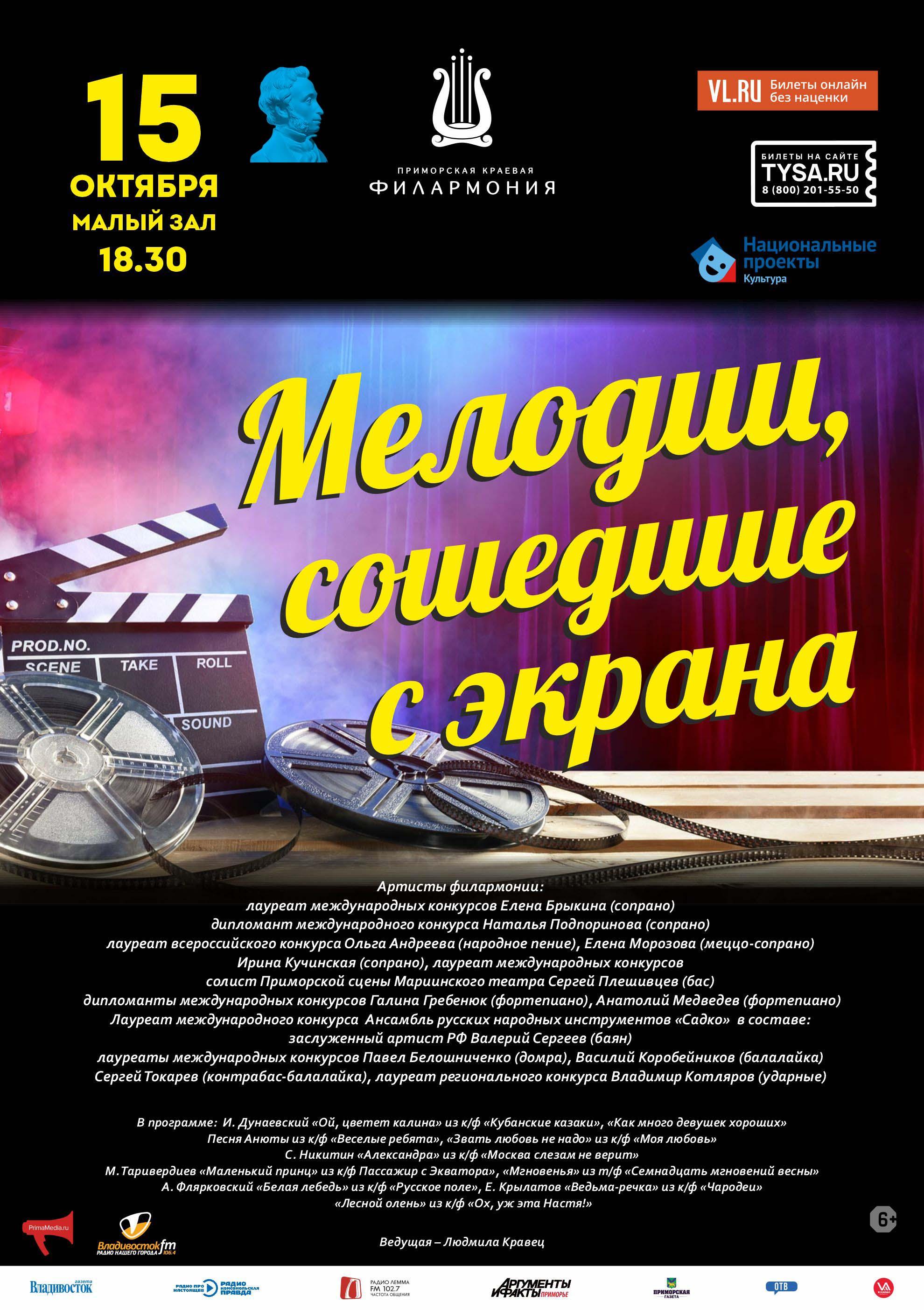 15 октябряКонцертная программа «Мелодии, сошедшие с экрана»