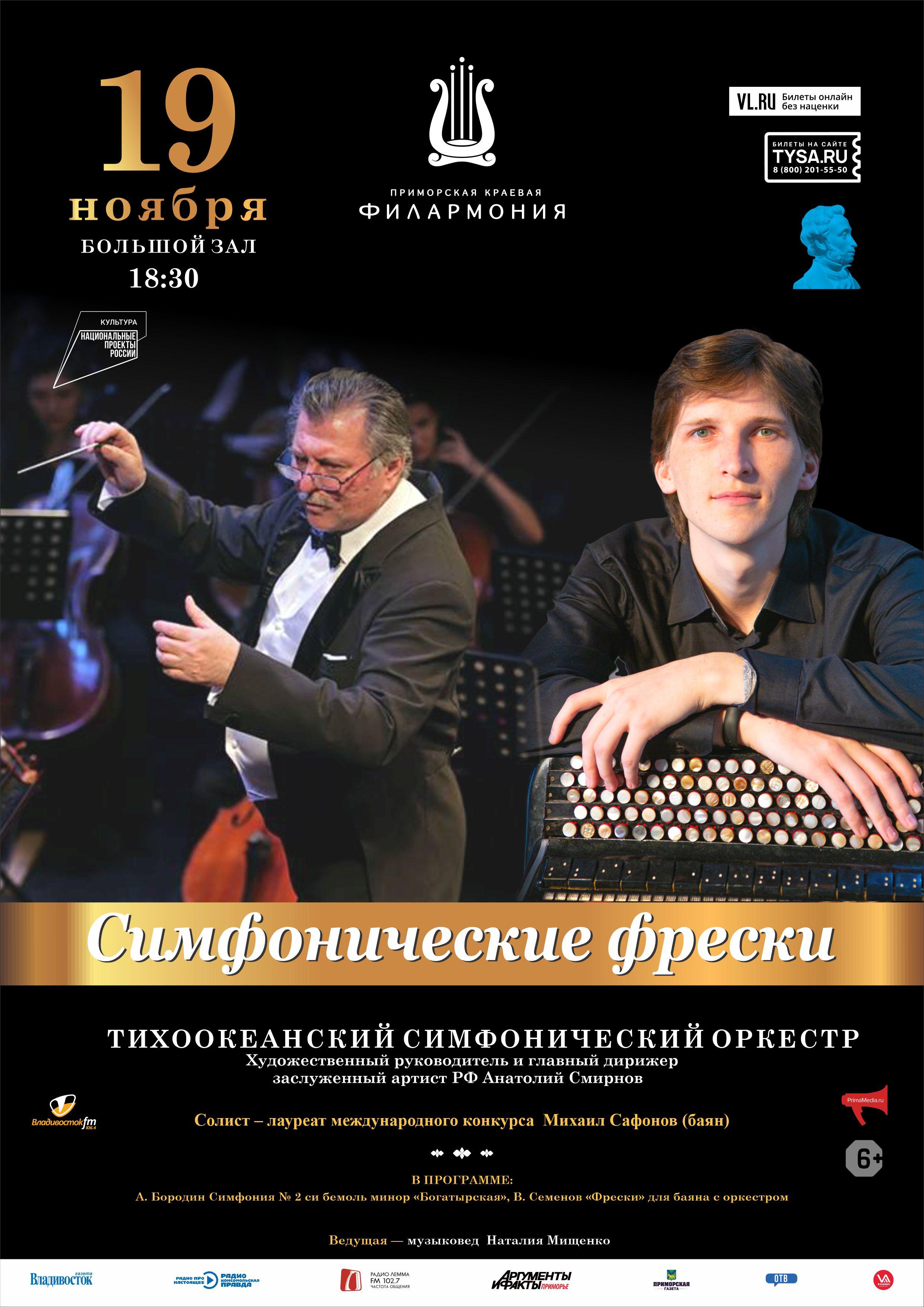 18 ноябряКонцертная программа «Симфонические фрески»