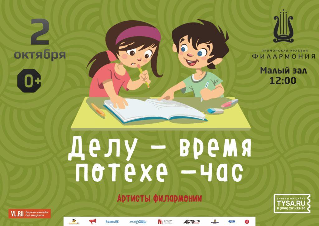 2 октября Детская музыкальная программа «Делу-время, потехе – час» (по мотивам русских народных сказок)