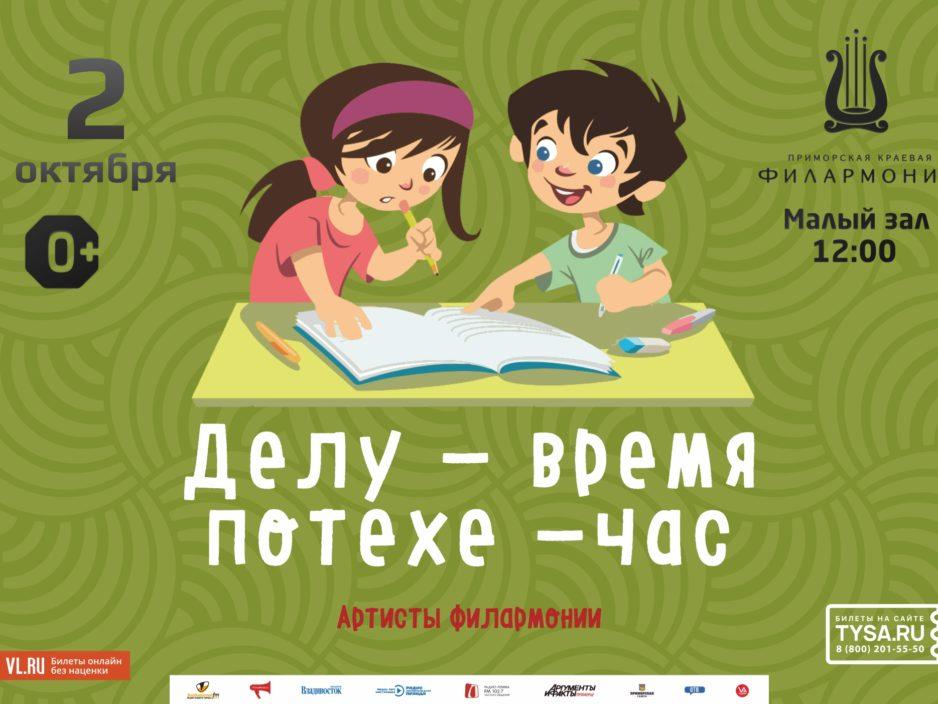 2 октября Детская музыкальная программа «Делу-время, потехе - час» (по мотивам русских народных сказок)
