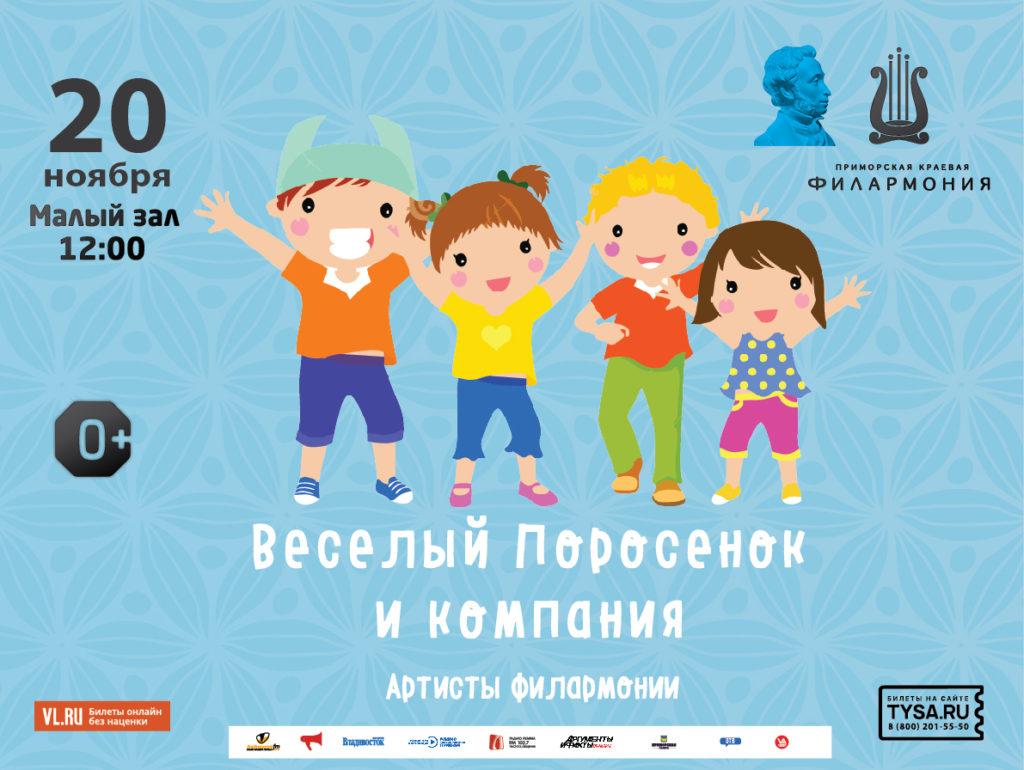 20 ноябряДетская музыкальная программа «Веселый Поросенок и компания»