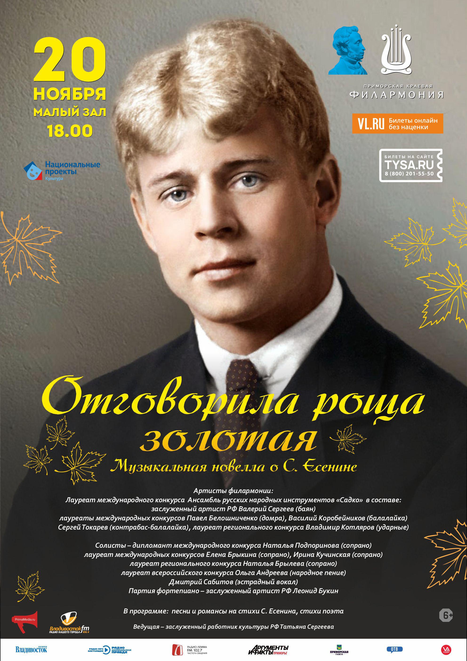 20 ноябряКонцертная программа «Отговорила роща золотая…» Музыкальная новелла о С. Есенине