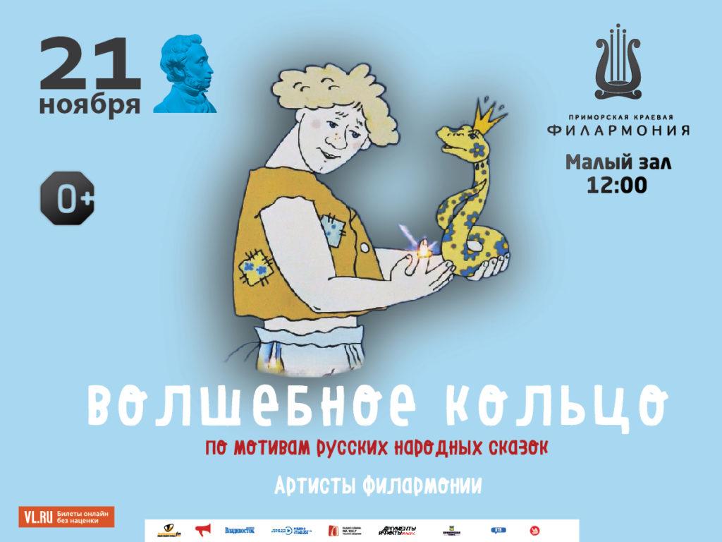 21 ноябряДетская музыкальная программа «Волшебное кольцо» (по мотивам русских народных сказок)