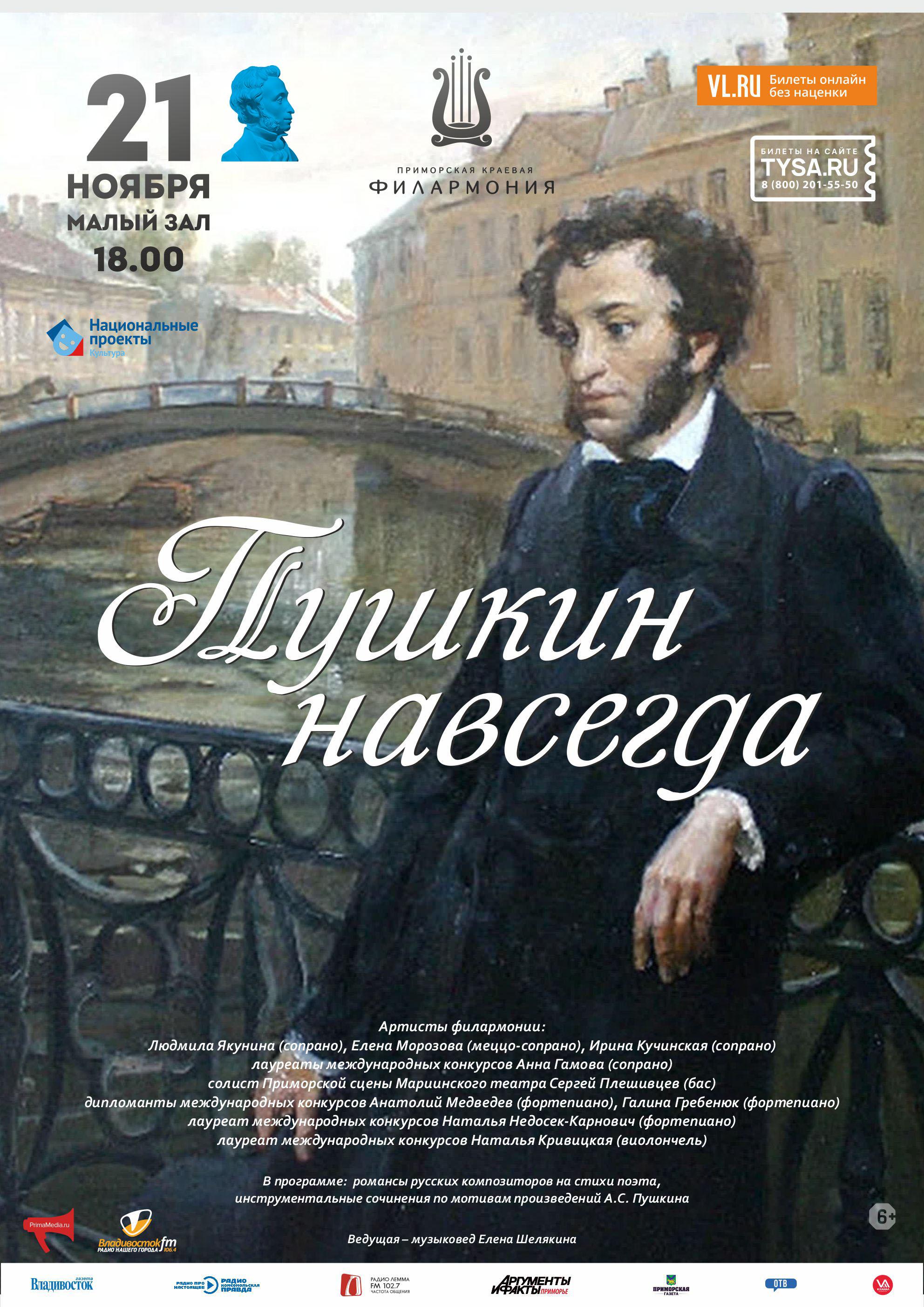 21 ноябряКонцертная программа «Пушкин навсегда»
