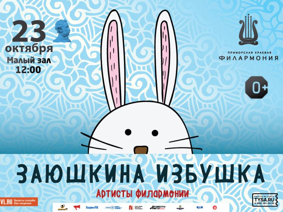 23 октябряДетская музыкальная программа «Заюшкина избушка» (по мотивам русской народной сказки)