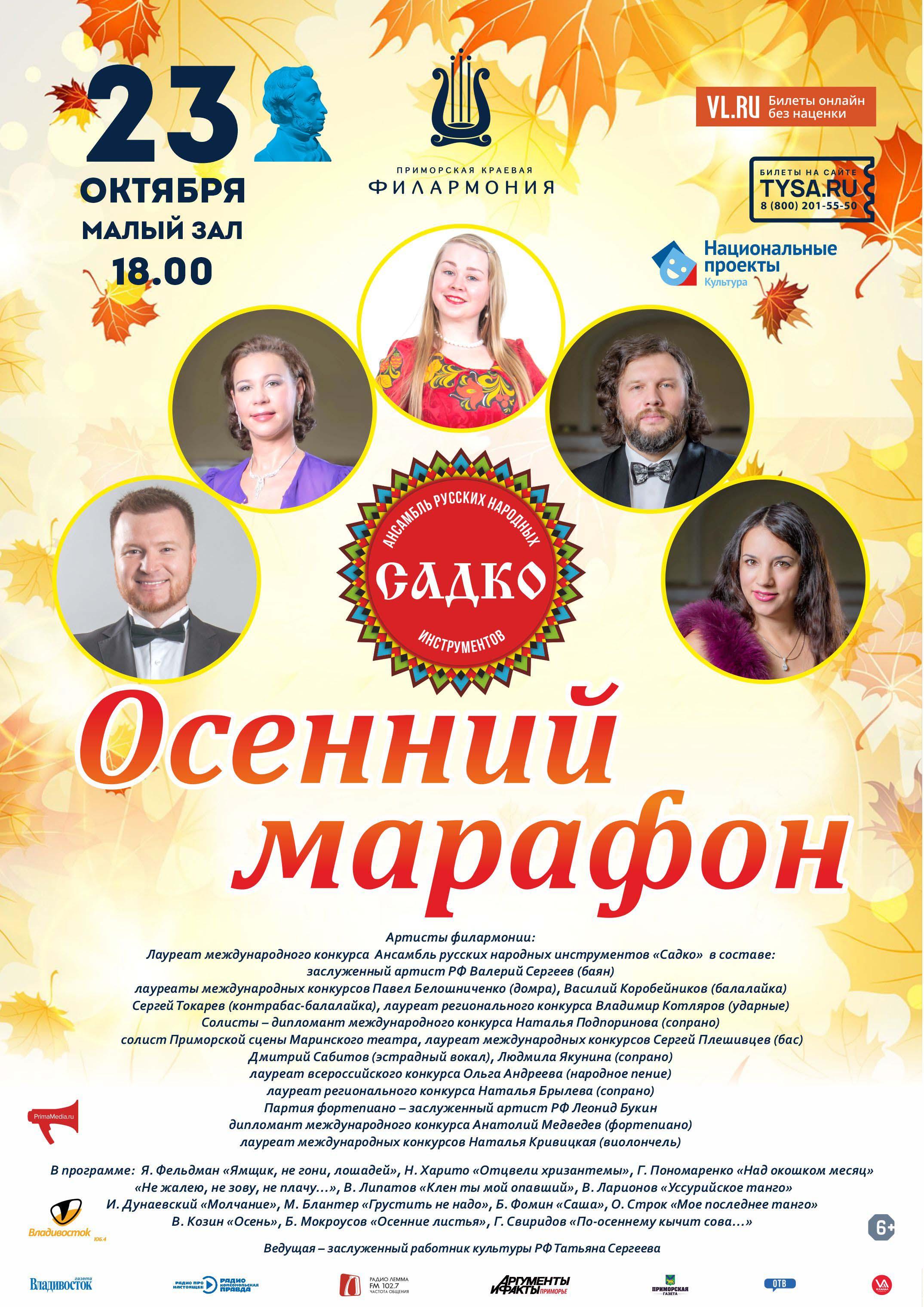 23 октябряКонцертная программа «Осенний марафон»