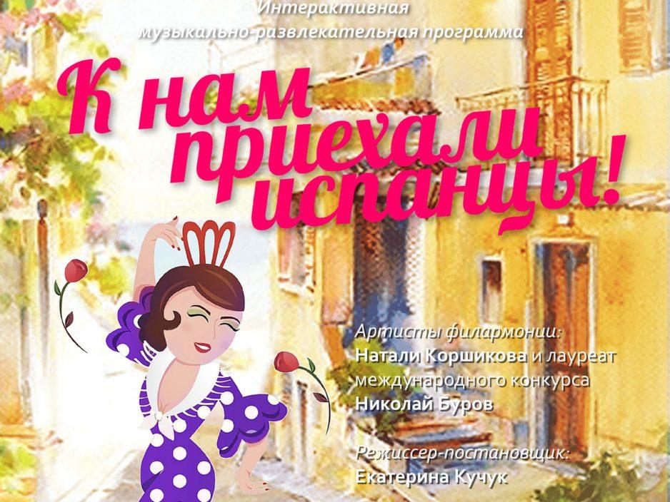 24 октябряИнтерактивная, музыкально-развлекательная программа «К нам приехали испанцы»