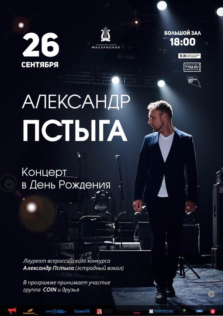 26 сентября Сольный концерт  «Александр Пстыга. Концерт в День Рождения»