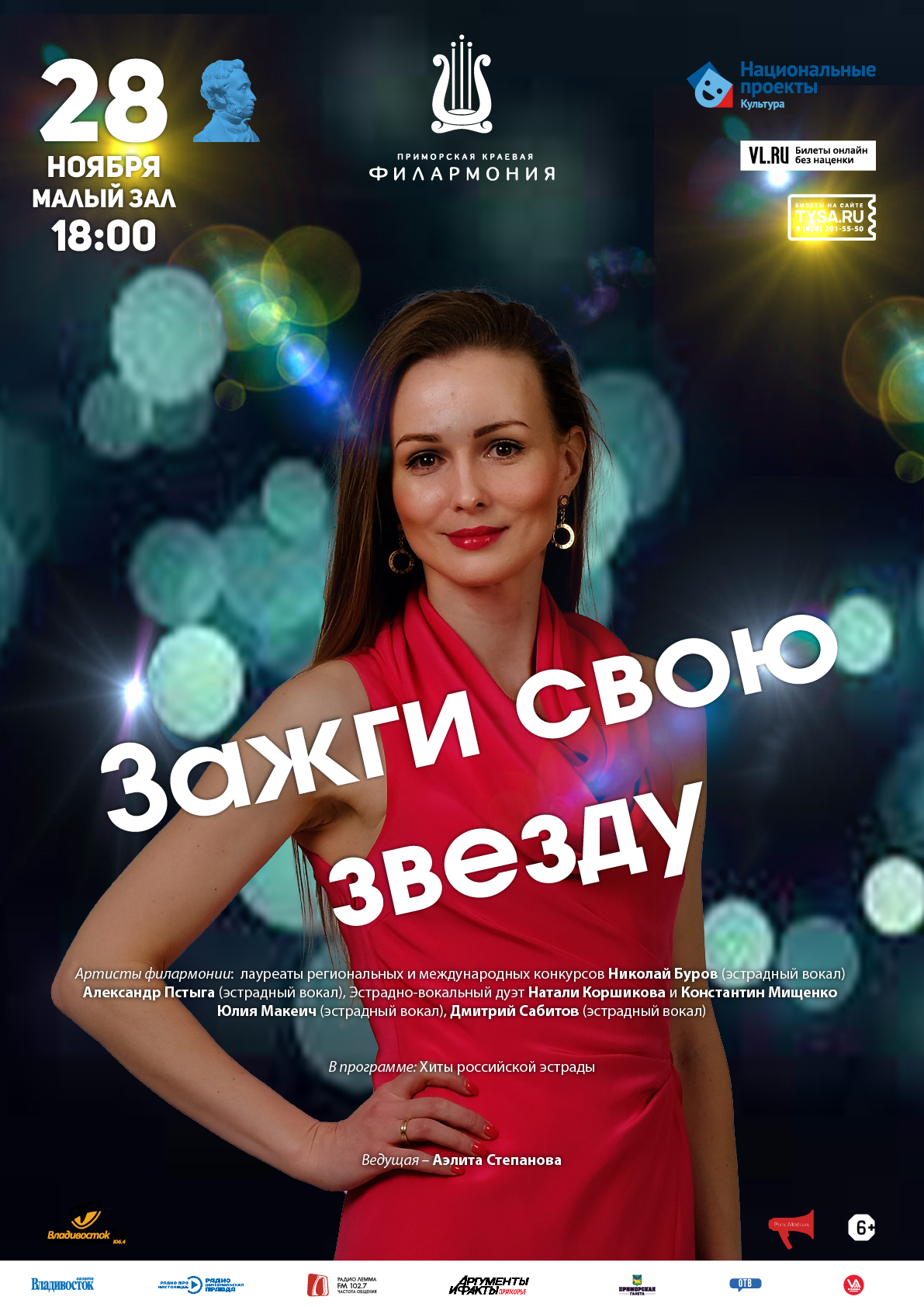 28 ноябряЭстрадная Концертная программа «Зажги свою звезду»