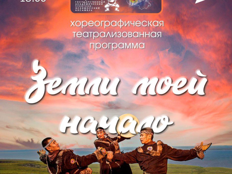 28 августа Хореографическая театрализованная  программа «Земли моей начало»