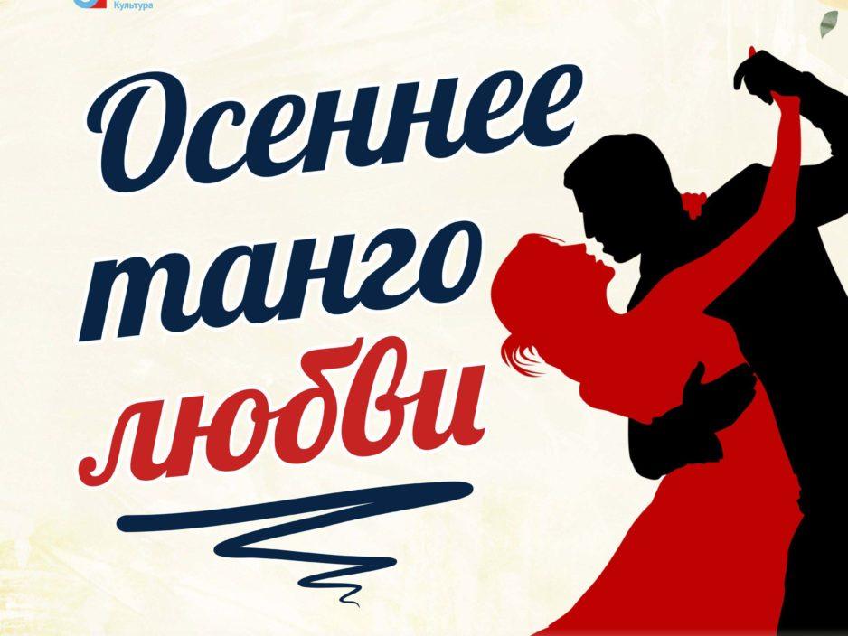 29 октябряКонцертная программа «Осеннее танго любви»