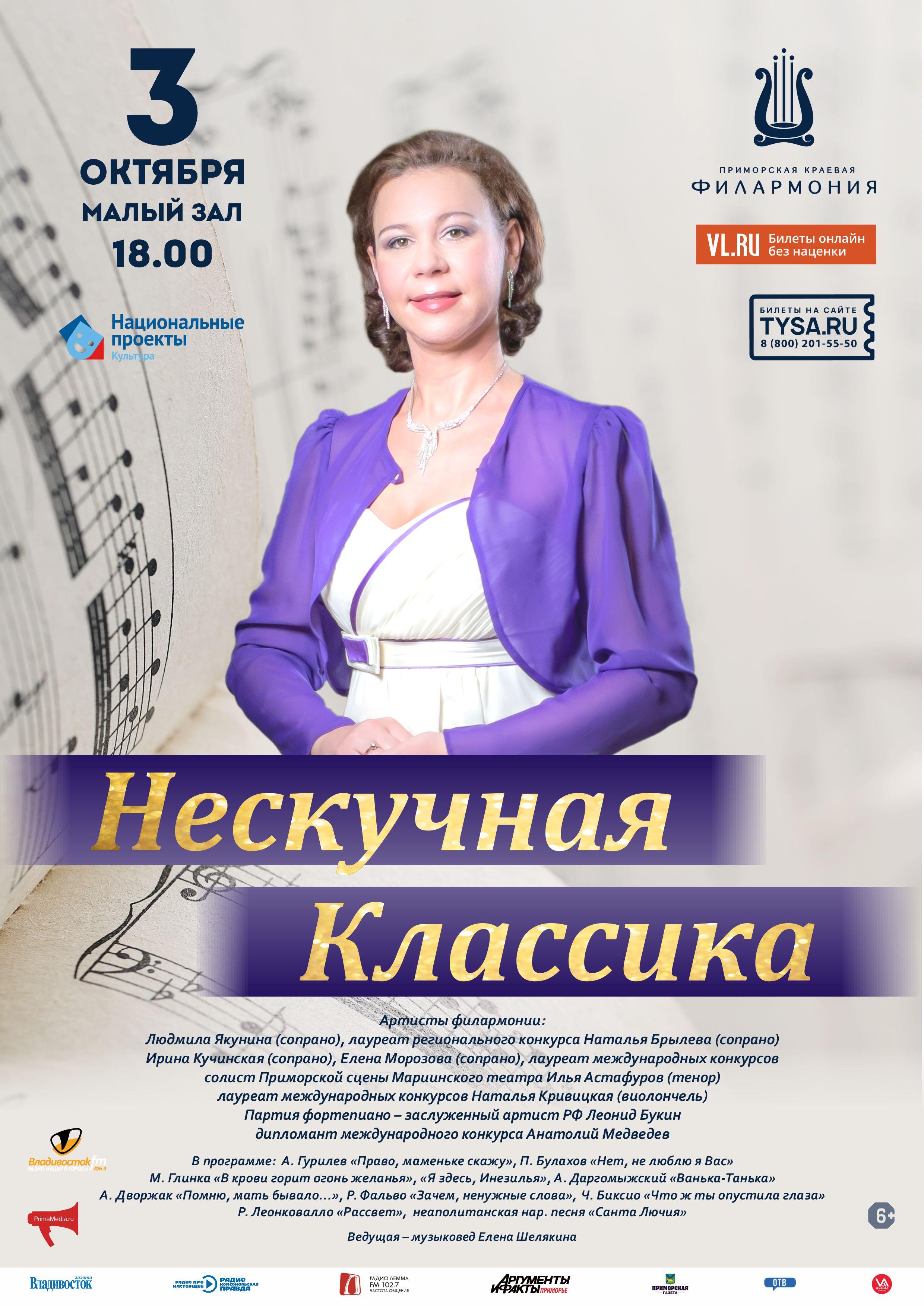 3 октябряКонцертная программа «Нескучная Классика»