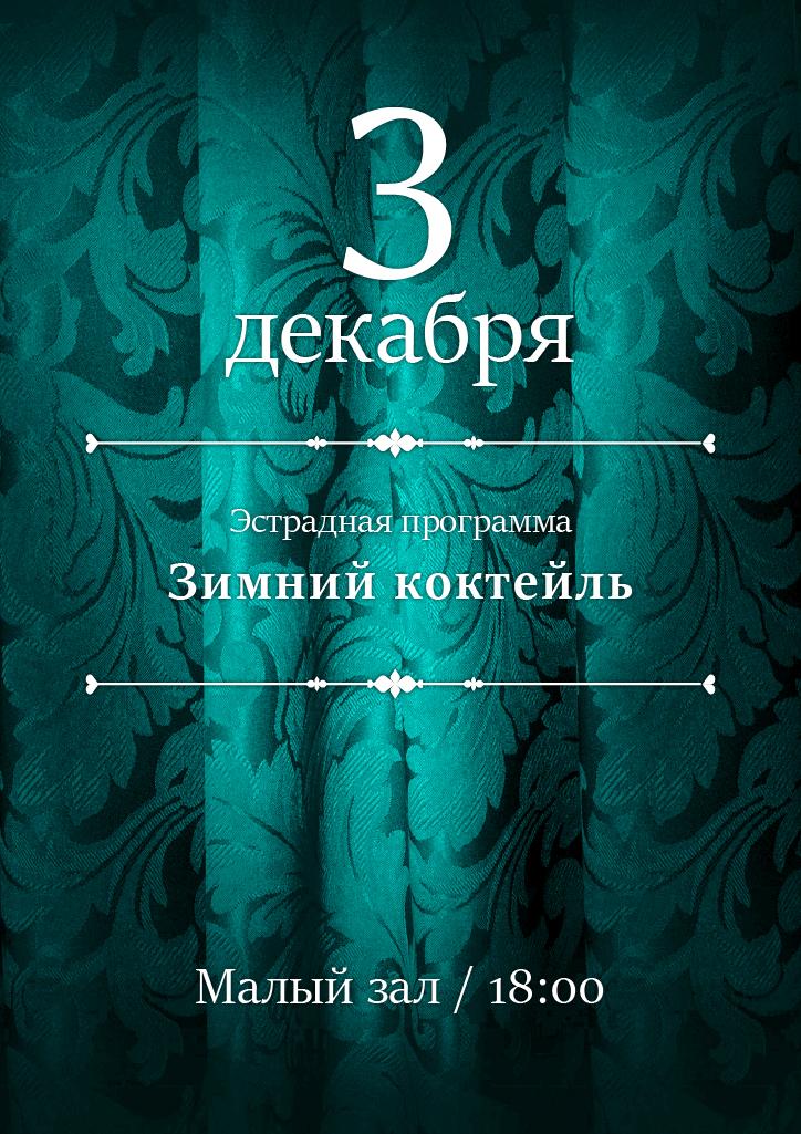 """3 декабря Эстрадная Концертная программа """"Зимний коктейль"""""""