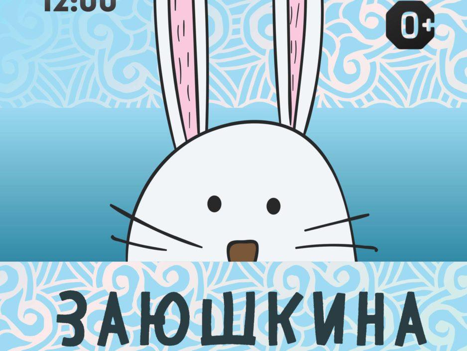 30 октябряДетская музыкальная программа «Заюшкина избушка» (по мотивам русской народной сказки)