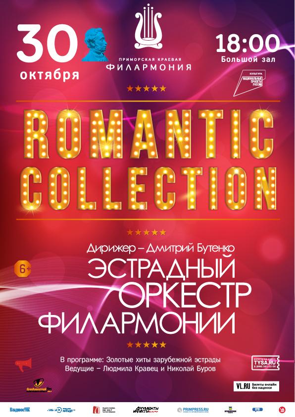 30 октябряКонцертная программа «Romantic Collection»