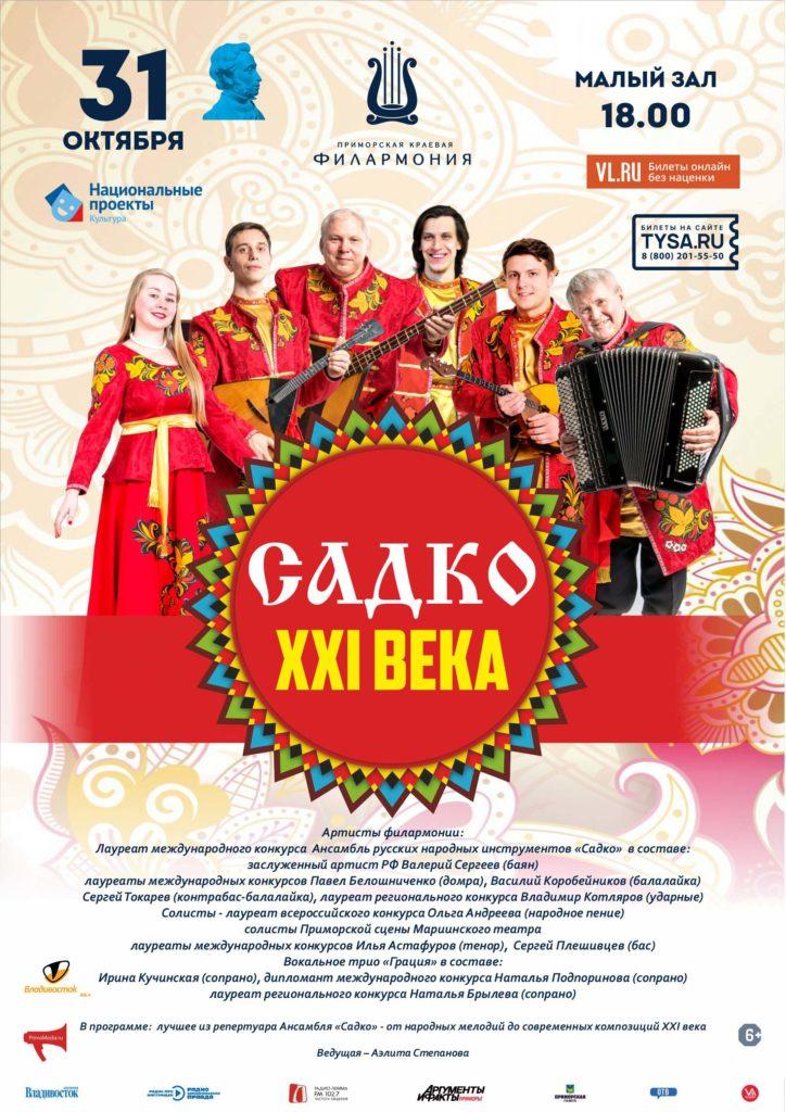 31 октябряКонцертная программа «Садко XXI века»