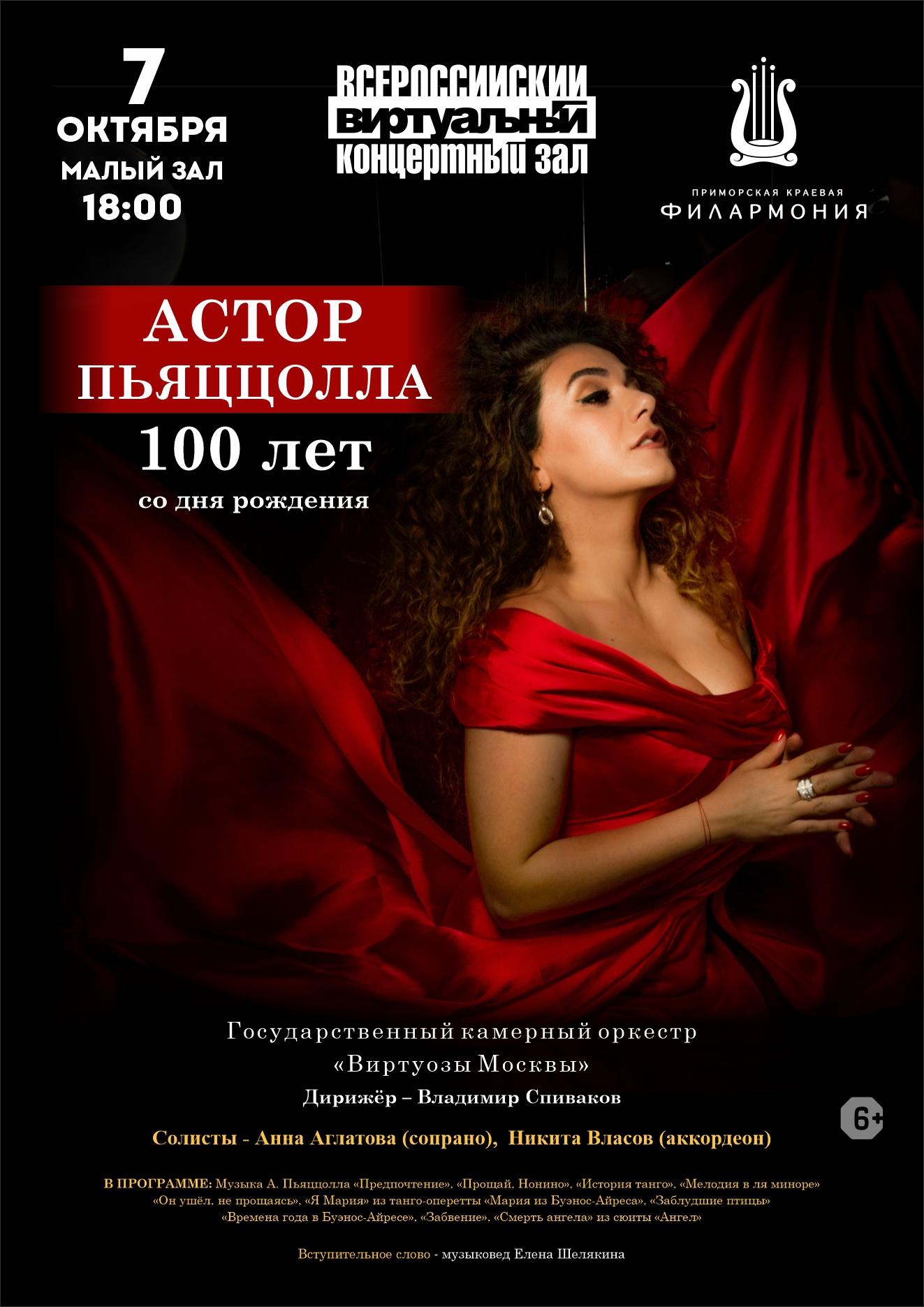 7 октября(Виртуальный концертный зал)Концертная программа «Астор Пьяццолла. 100 лет со дня рождения»