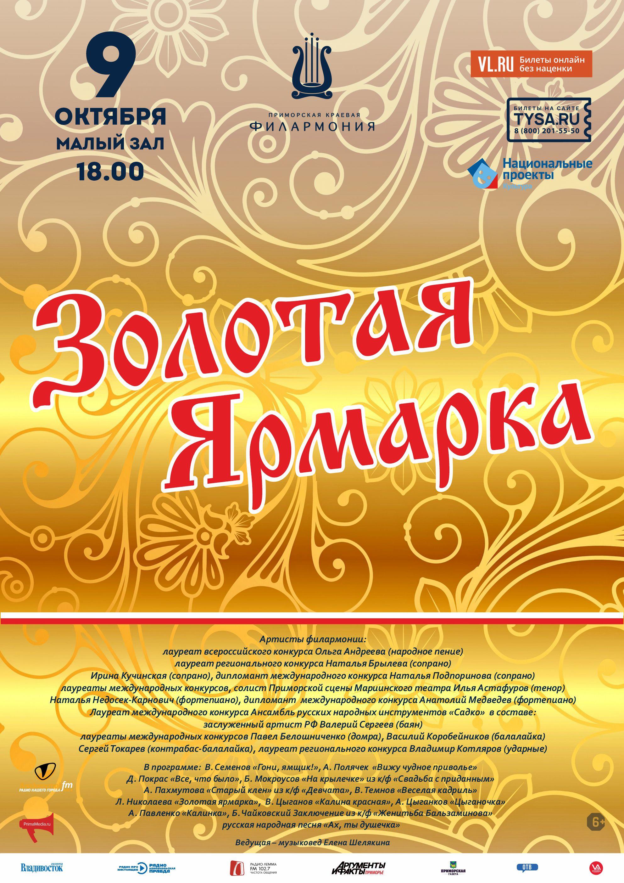 9 октябряКонцертная программа «Золотая Ярмарка»
