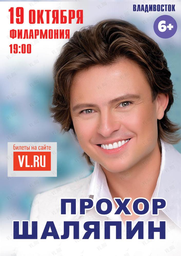 19 октября Прохор Шаляпин