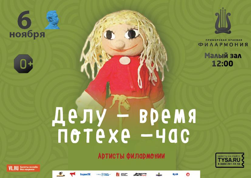 6 ноября Детская музыкальная программа «Делу-время, потехе-час»  (по мотивам русской народной сказки)