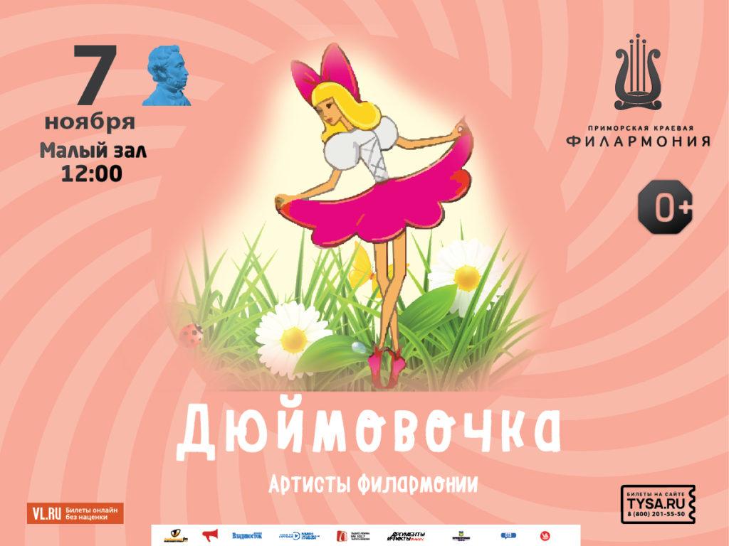 7 ноября Детская музыкальная программа «Дюймовочка»