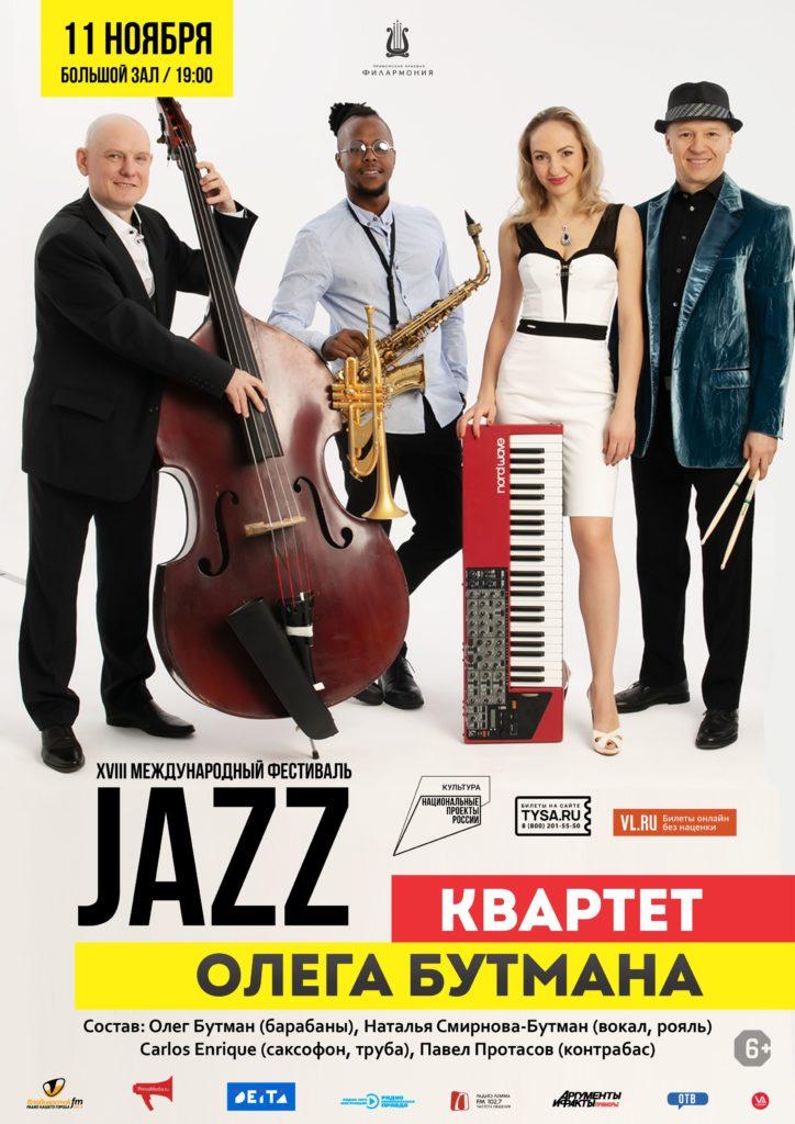 11 ноября XVIII  Международный Джазовый фестиваль во Владивостоке Квартет Олега Бутмана