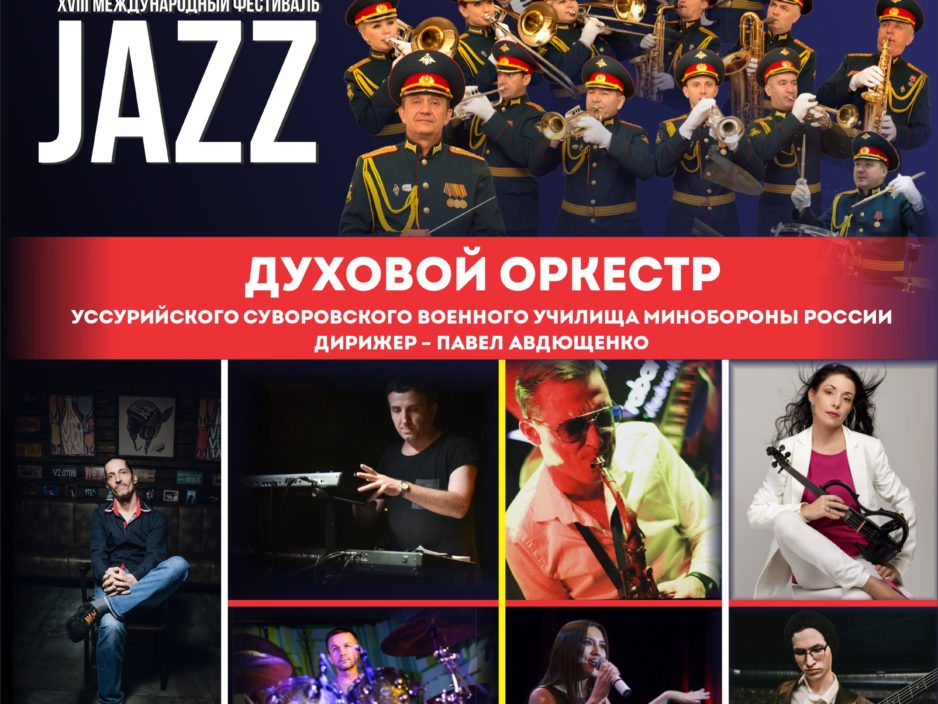 12 ноября XVIII Международный Джазовый Фестиваль во Владивостоке Духовой оркестр Уссурийского суворовского военного училища  Минобороны России и «Viadovski Electric Band»