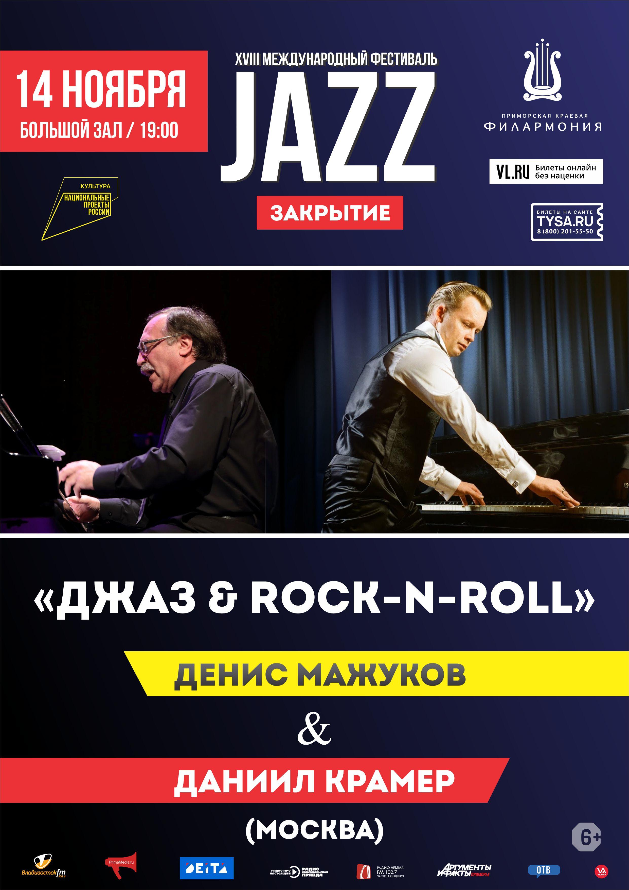 14 ноября XVIII  Международный Джазовый фестиваль во Владивостоке Закрытие