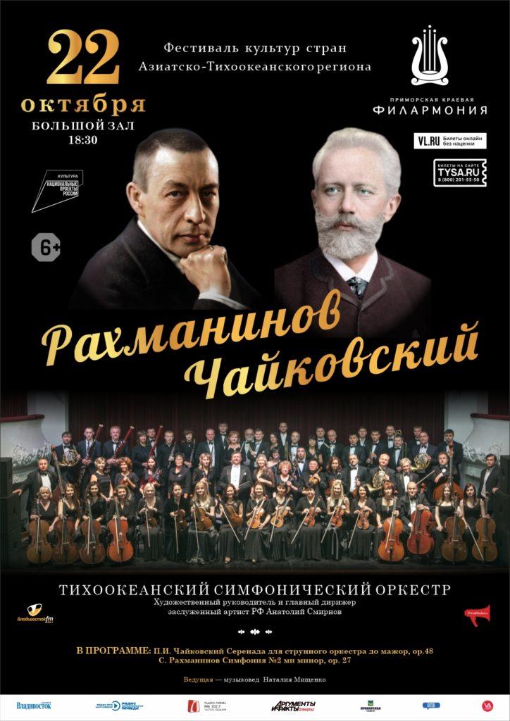 "22 октября. Концертная программа ""Чайковский. Рахманинов"""