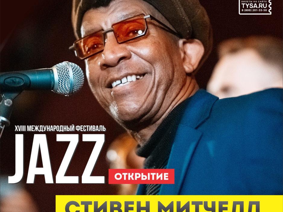 5 ноября XVIII  Международный Джазовый фестиваль во Владивостоке. Открытие