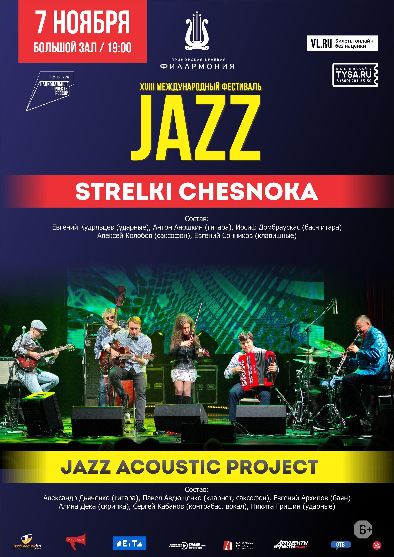 7 ноября XVIII  Международный Джазовый фестиваль во Владивостоке «Strelki Chesnoka» «Jazz Acoustic Project»
