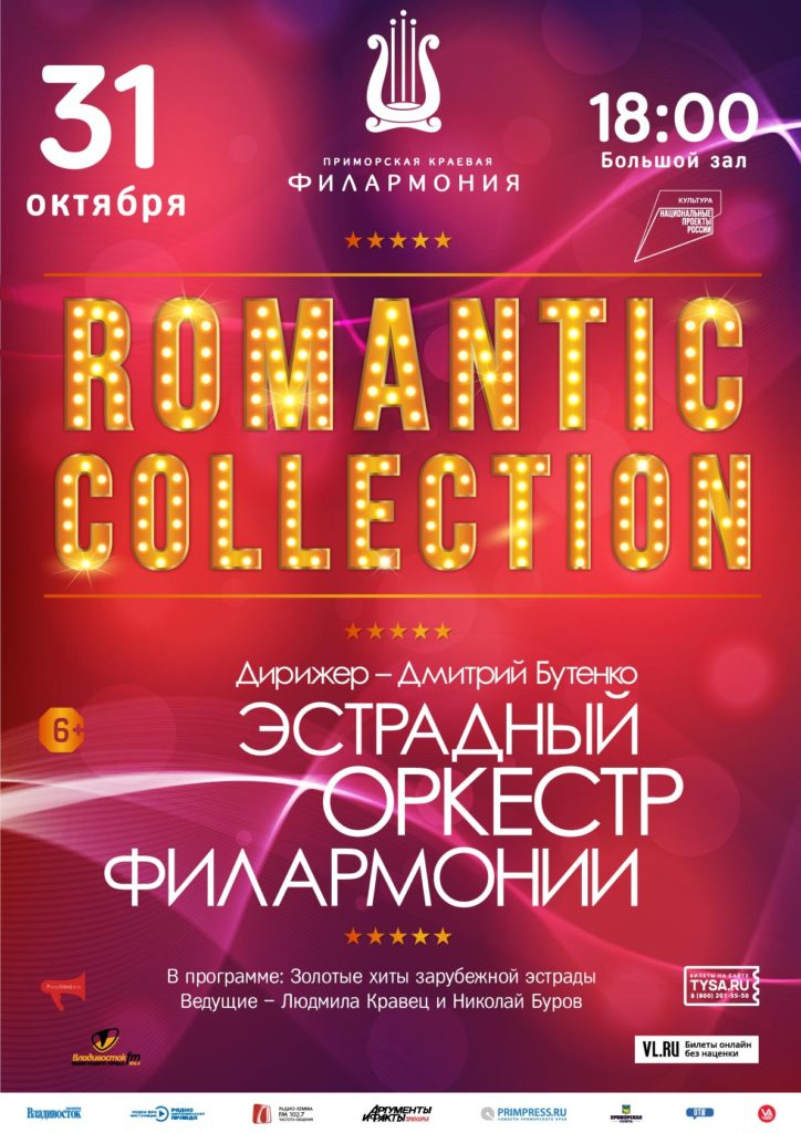 31 октябряКонцертная программа «Romantic Collection»